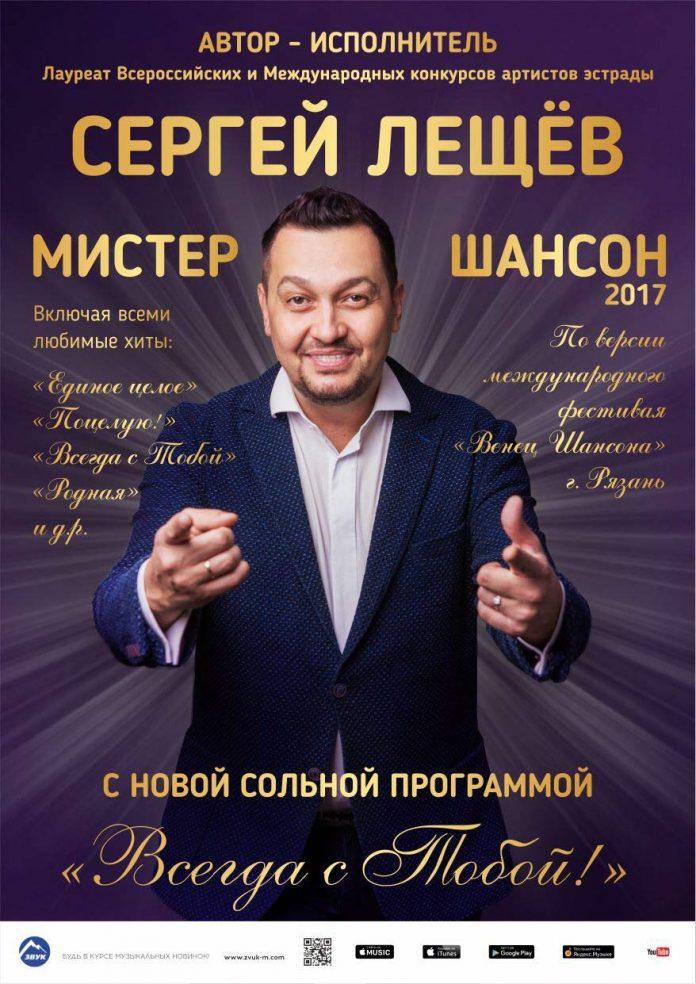 Concert of Sereya Leshchev in Yessentuki!