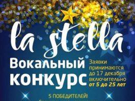 Стань звездой вместе с «LaStella» и «Звук-М»!