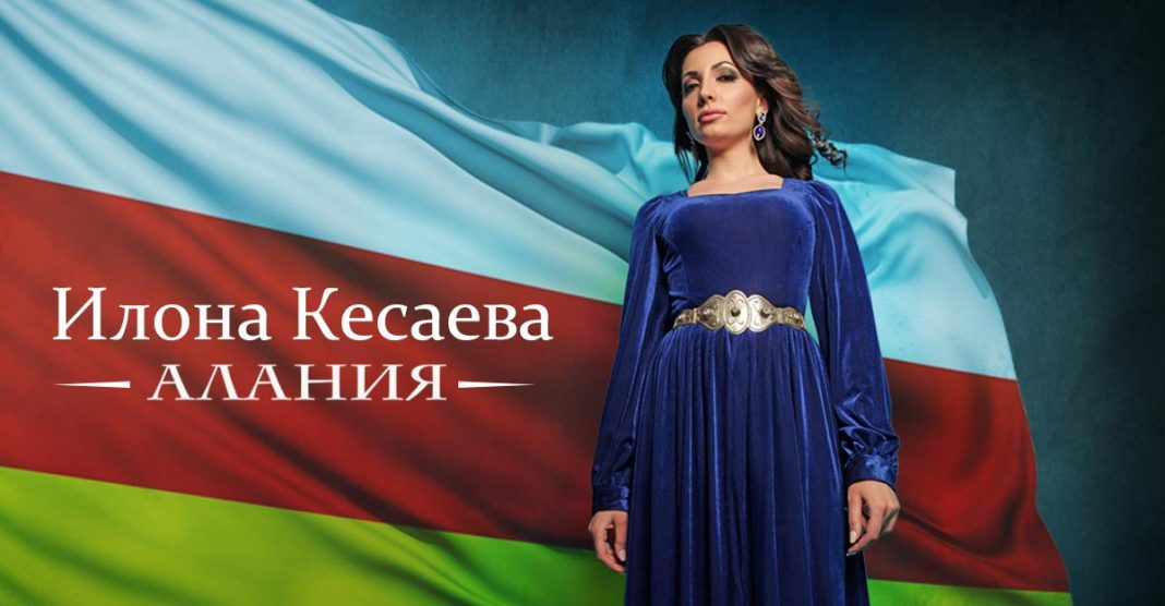 """Alania"". Premiere of a new song by Ilona Kesaeva!"