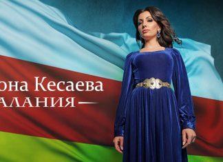 «Алания». Премьера новой песни Илоны Кесаевой!