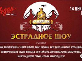 «Кавказский экспресс» стартует в Москве!