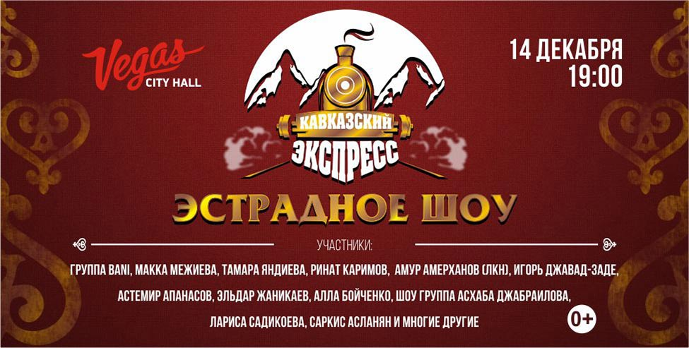 Caucasian Express starts in Moscow!