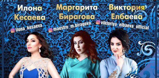 Илона Кесаева, Маргарита Бирагова и Виктория Елбаева в Ардоне!
