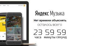 3 месяца подписки на «Яндекс.Музыку» в подарок!
