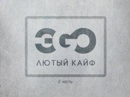 В свет вышла вторая часть альбома ЭGO «Лютый кайф»!