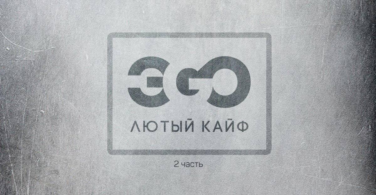 ЭGО ЛЮТЫЙ КАЙФ MP3 СКАЧАТЬ БЕСПЛАТНО
