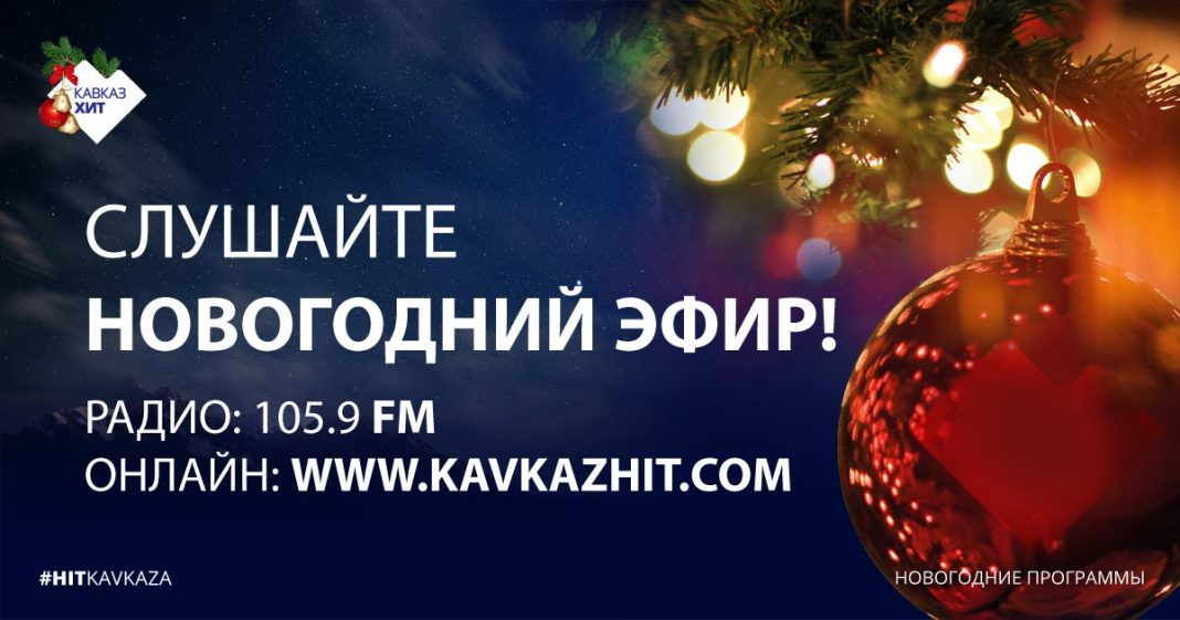 "New Year on the radio ""Caucasus Hit""!"