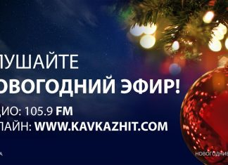Новый год на радио «Кавказ Хит»!