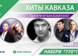 «Мегафон» и «Звук-М» представляют музыкальный канал «Хиты Кавказа»!