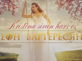 "Who is dedicated to Leon Varteresyan's new song ""Kristina sirun hars es""?"