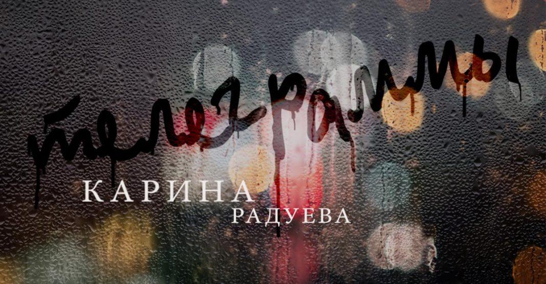 """""""Telegrams"""" - a new song by Karina Raduyeva"""