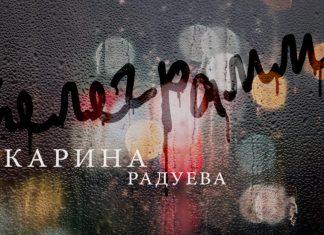 «Телеграммы» - новая песня Карины Радуевой