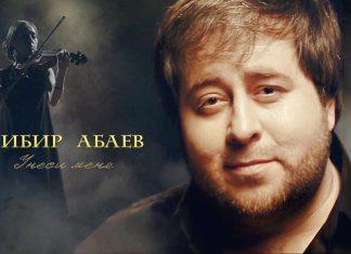 «Унеси меня» - восточная сказка от Дибира Абаева!