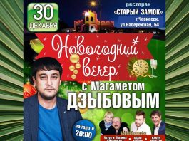 """""""New Year's Eve"""" with Magamet Dzybov in Cherkessk!"""
