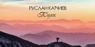 Вышел в свет клип Руслана Катчиева «Тилек»!