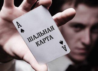 «Шальная карта» Гоши Грачевского