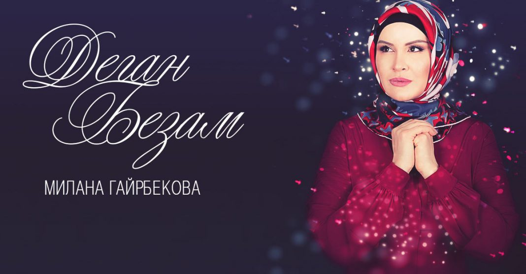 The first album of Milana Gairbekova has been released!