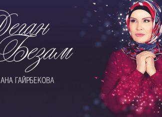 Вышел первый альбом Миланы Гайрбековой!