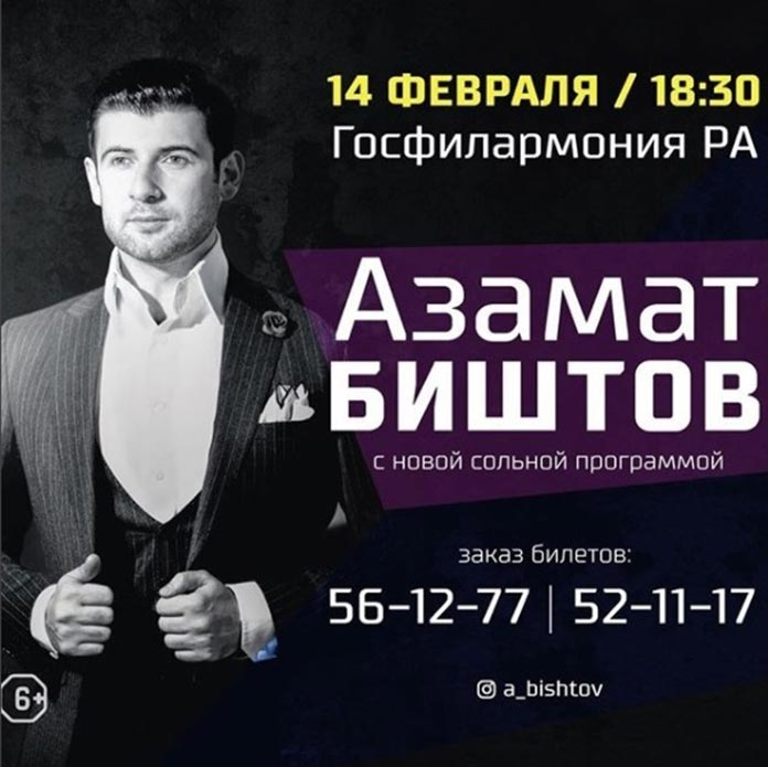 Azamat Bishtov invites everyone to his concert!