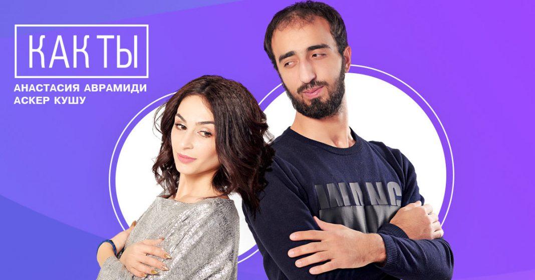 Анастасия Аврамиди и Аскер Кушу записали дуэт!