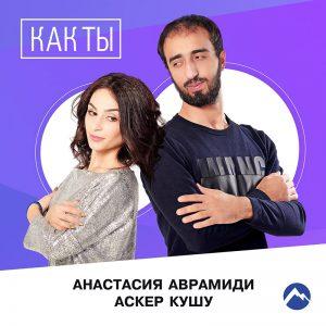 """How do you"". New track by Anastasia Avramidi and Asker Kushu"