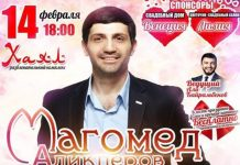 Magomed Alikperov invites fans to their concerts!