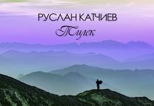 "Listen and download the song ""Tilek"" by Ruslan Katchiev!"