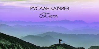 Слушай и скачивай песню Руслана Катчиева «Тилек»!