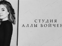 Алла Бойченко открыла курсы актерского мастерства и вокала!