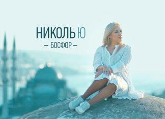 Николь Ю - «Босфор»