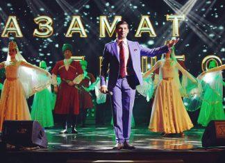 Азамат Биштов приглашает всех на свой концерт!