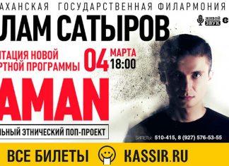 «Zaman». Проведи «Время» в компании Ислама Сатырова!