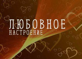 Ловите «Любовное настроение» от «Звук-М»!