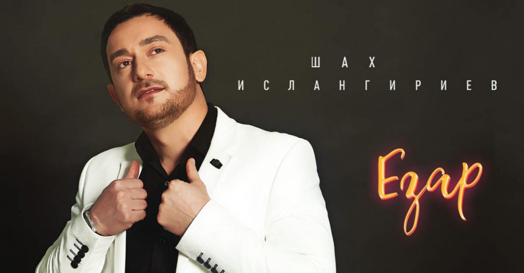 A new album of Shah Islangiriev has been released!
