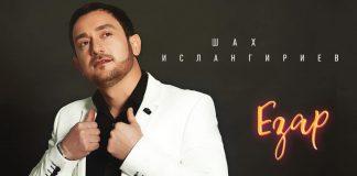 Вышел новый альбом Шаха Ислангириева!