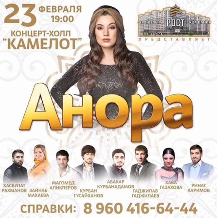 """In Makhachkala, in the Concert Hall """"Camelot"""" on February 23 Anora will perform for guests"""