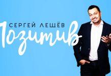 Сергей Лещев: «Побольше позитива, и все получится!»