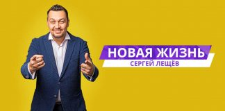 Sergey Leshchev praised the birth of a new life ...