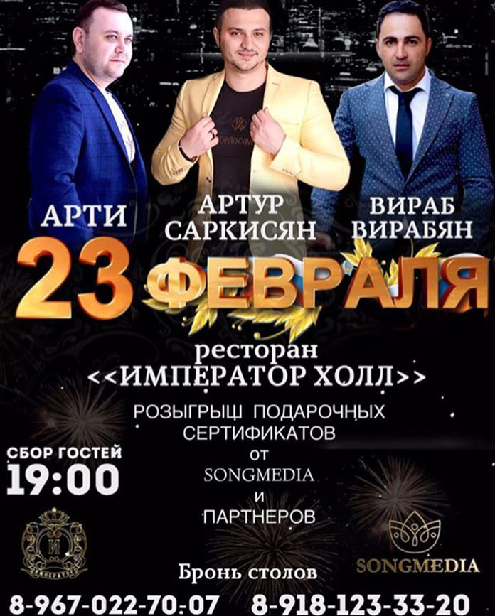 """In the restaurant """"Emperor Hall"""" 23 February will be the performance of Arthur Sargsyan, Virab Virabyan and Artie"""