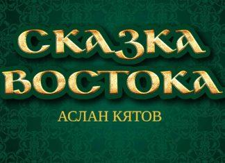 ЕР «Сказка Востока» Аслана Кятова вышел в свет!