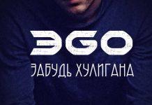 Новый трек от ЭGO - «Забудь хулигана»!