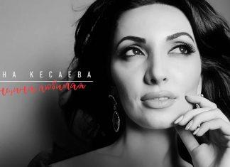 Премьера песни Илоны Кесаевой - «Я женщина любимая»!