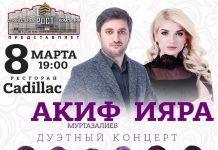 Festive concert! IYARA and Akif Murtazaliyev