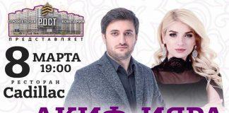 Праздничный концерт! ИЯРА и Акиф Муртазалиев