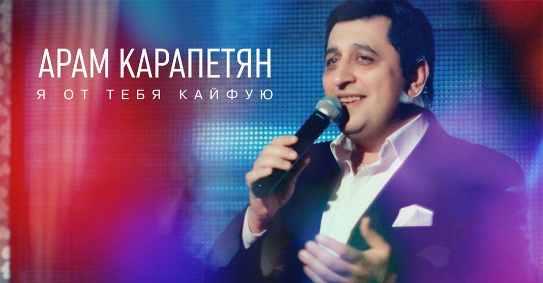 """I'm high on you"" - Aram Karapetyan sings, and fans get high on him!"