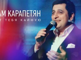 """""""I'm high on you"""" - Aram Karapetyan sings, and fans get high on him!"""