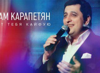 «Я от тебя кайфую» - поет Арам Карапетян, а поклонники кайфуют от него!