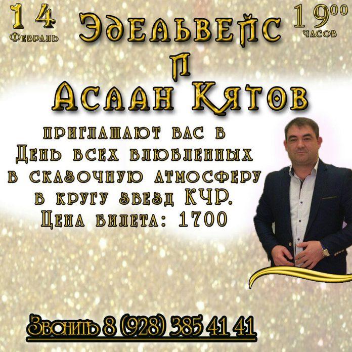 Valentine's Day in the company of Aslan Kyatov!