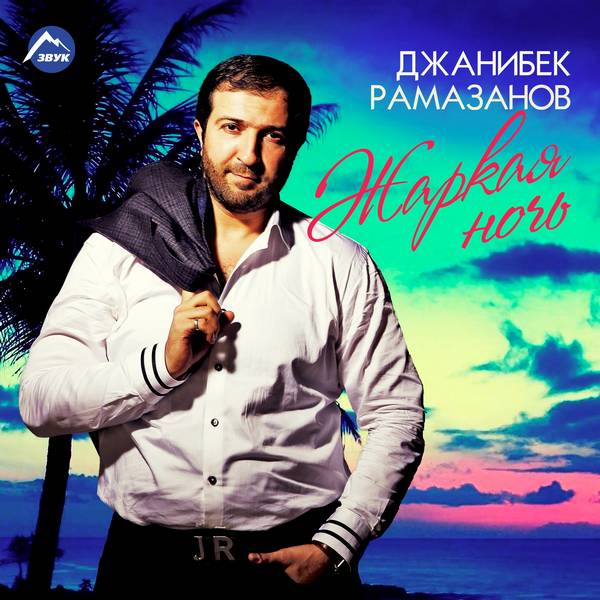 Джанибек Рамазанов