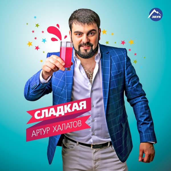 Артур Халатов